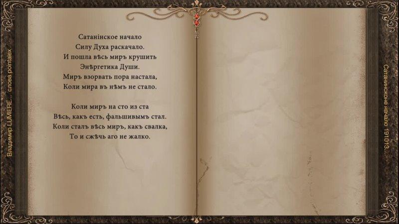 Сатанинсконе начало 191013 Владимир LUMIERE сл pointalex