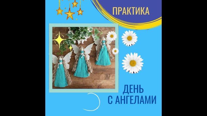 Видео от © ШКОЛА ОСОЗНАННОГО МАСТЕРСТВА ©