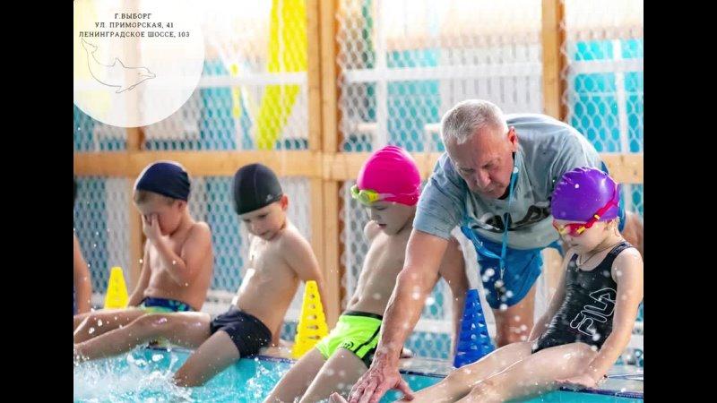 Видео от ОКЦ Дельфин по плаванию г Выборг
