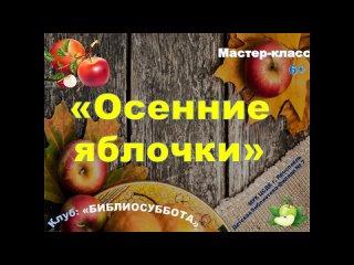 Осенние яблоки - мк из цветной бумаги