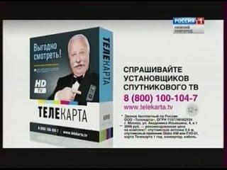 Рекламный блок (Россия-1/ГТРК Нижний Новгород [г. Нижний Новгород], )