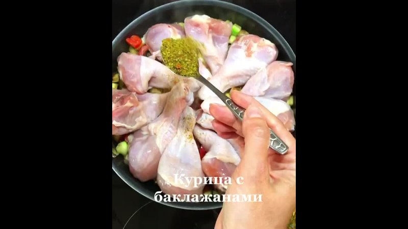 Курица с баклажанами и томатами