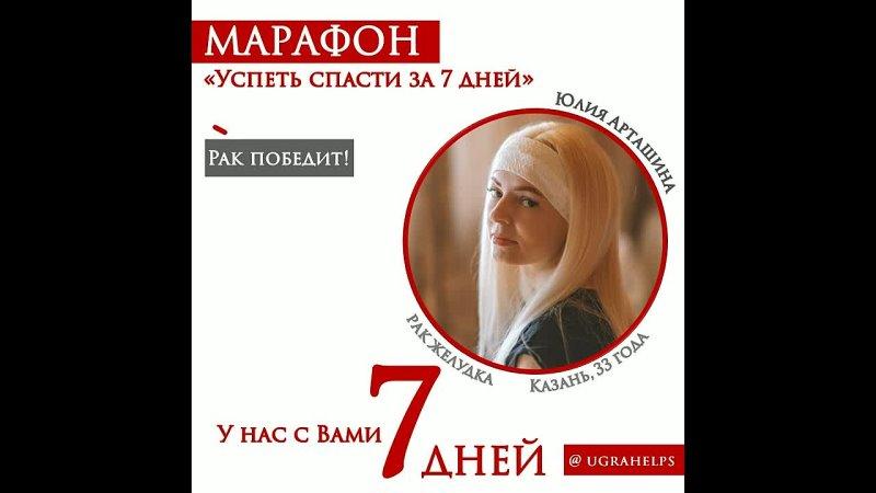 Видео от БФ Югра в беде Не бросает им АНТОНА КУЛЬШ