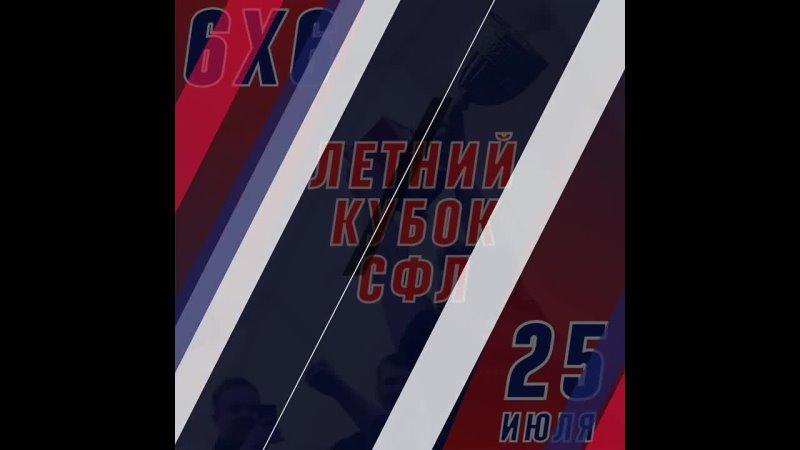 Видео от Северная Футбольная Лига Кубок 6Х6