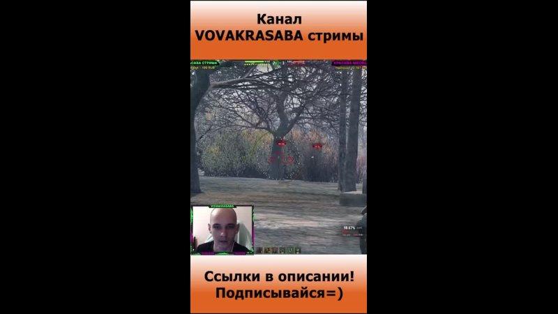 Видео от VOVAKRASABA