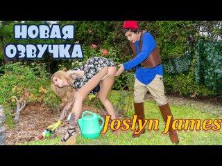 Joslyn James – Мой содовый гном