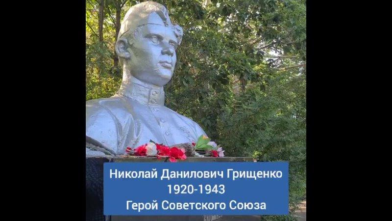 Наш герой Николай Грищенко