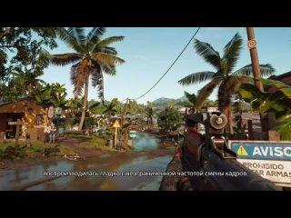 Far Cry 6 - Трейлер версии для ПК ( Русские субтитры)