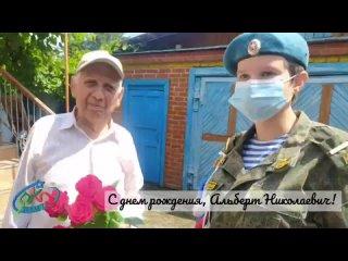 Поздравление с днем рождения Альберта Николаевича Боровец