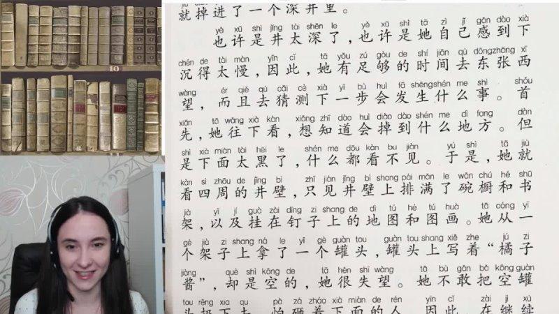 Читаем книгу на китайском 爱丽丝漫游奇境记 Алиса в стране чудес