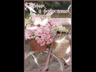 Видео от Цветик-Семицветик#Доставка цветов#Новобелокатай#