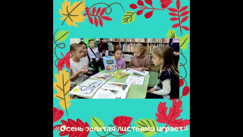 Видео от Центральная детская библиотека Бригантина