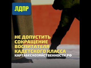 ЛДПР Пермский Край kullanıcısından video