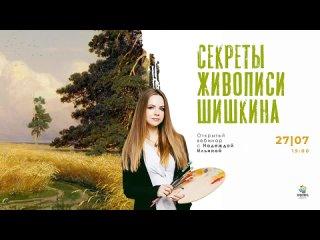 Открытый мастер-класс Секреты живописи Шишкина, Надежда Ильина