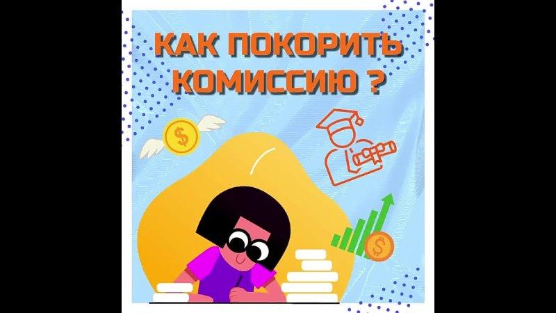 Как же покорить комиссию чтобы получить стипендию Ведь для многих студентов из России финансирование образования это чуть ли