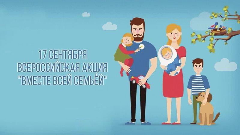 17 сентября Всероссийская акция Вместе всей семьей