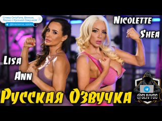 Lisa Ann, Nicolette Shea порно с русскокй озвучкой большие сиськи мамка милфа кончила лесби секс трахнул раком минет куни анал
