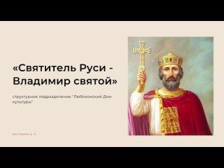 Видео от ЛЮБОХОНСКИЙ ДОМ КУЛЬТУРЫ