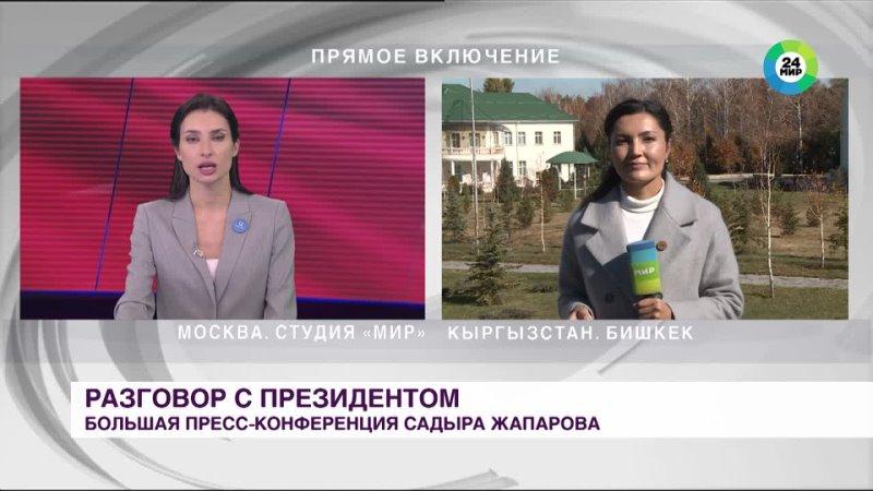 Садыр Жапаров проводит первую большую пресс конференцию
