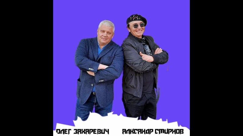 Видео от Олега Захаревича