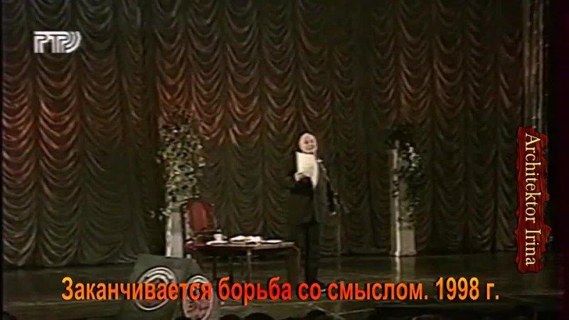 Михаил Жванецкий Шатается целая империя Империя рейтинга крестиков ноликов и голых баб Год 1998