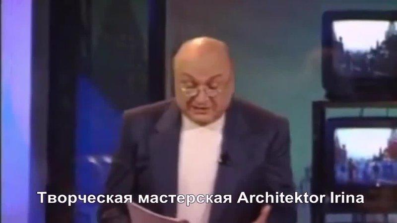 Михаил Жванецкий Обиженные Родиной Год 2002