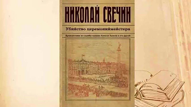 Убийство церемониймейстера Николай Свечин Часть 1 Читает Росляков Михаил