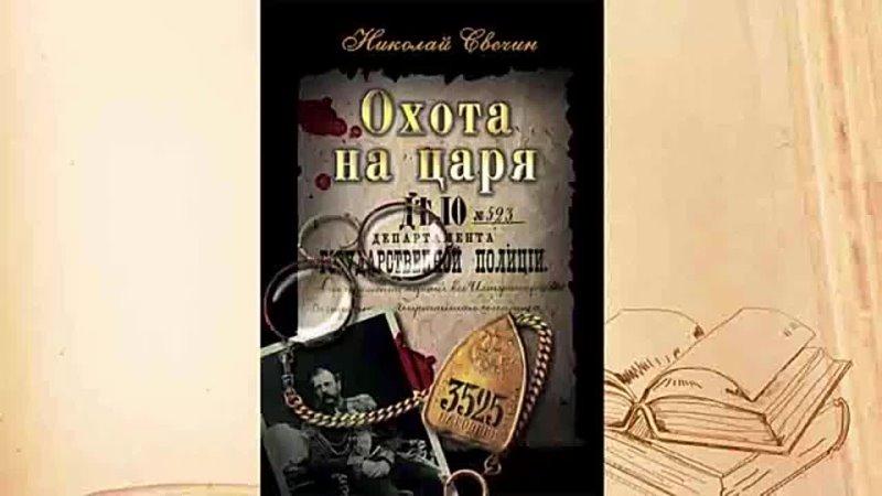 Охота на царя Николай Свечин Главы 01 04 Читает Росляков Михаил