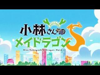 Kobayashi San Chi no Maid Dragon S Season 2 - OP
