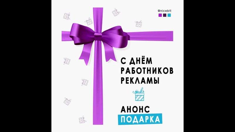 С днем работников рекламы АНОНС ПОДАРКА NICE федеральное рекламное агентство BTL
