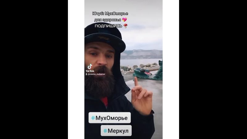 Видео от МухОморье для Здоровья