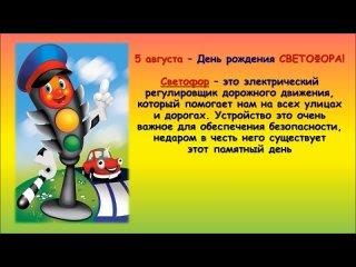 Video by Детская библиотека-филиал №6