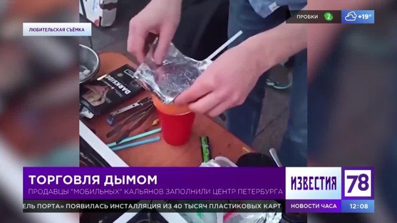 Торговля дымом