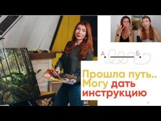 Зачем художнику официальный статус открытый мастер-класс, Виктория Матвеева