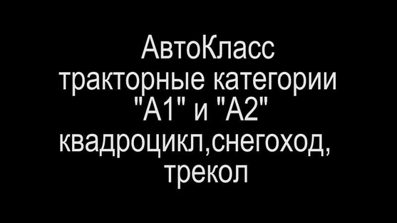 А1 и АII