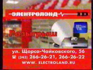 Местная реклама, промо и анонсы (Студия-41Домашний [Екатеринбург], июнь 2005 г.)