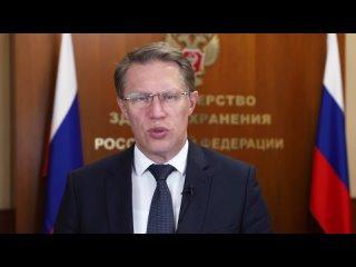 Видео от Минздрав России