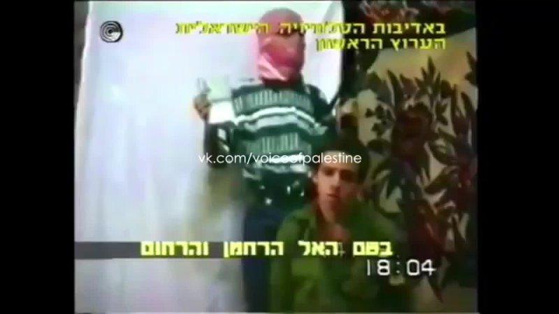 11 10 1994 Лидер Аль Кассам Мухаммад ад Дейф пленивший израильского солдата Нахшона Ваксмана требует обмен пленными