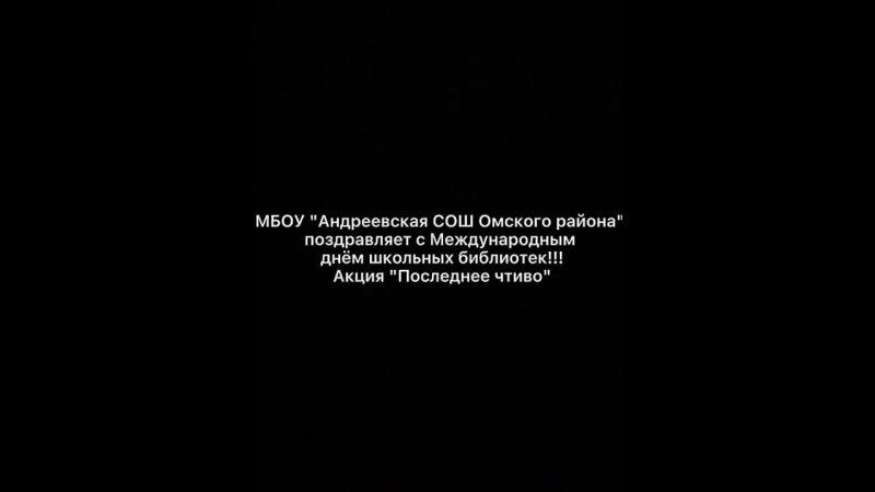 Видео от МБОУ Андреевская СОШ