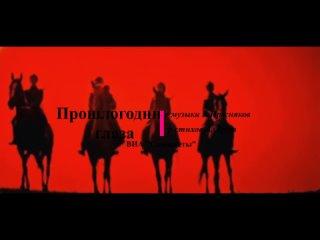 Video by Чужие ошибки