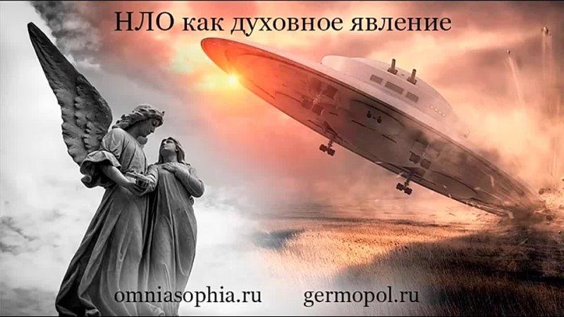 НЛО как духовное явление