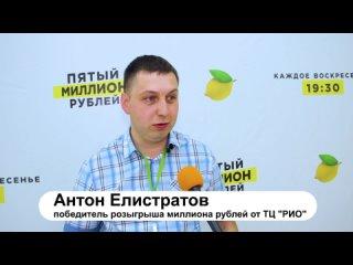 Отзыв о розыгрыше миллиона в РИО на Тутаевском.
