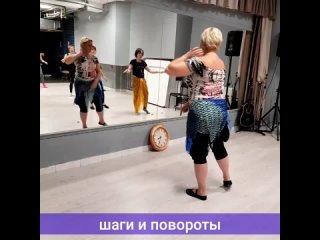 Восточные танцы. Резюме 7.Шаги и повороты