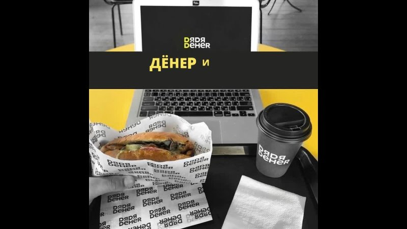 Видео от ДЯДЯ ДЁНЕР еда бургеры шаурма Абакан Минусинск