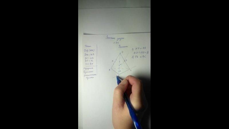 Решение задач по теме скрещивающиеся прямые часть1