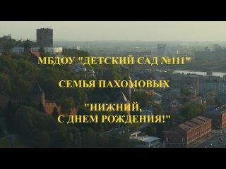 "Vídeo de МБДОУ ""Детский сад 111"""