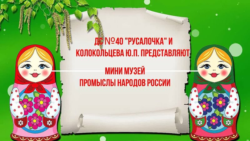 Видео от МБДОУ Детский сад № 40 Русалочка