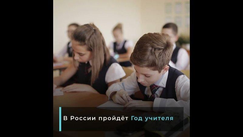 Год учителя