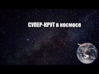 Мультик - рисунок Игоря в космосе (супер-крут)