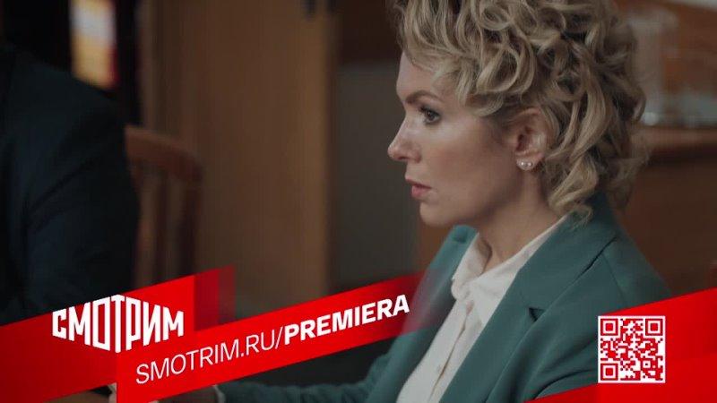 Премьера на Смотрим Медиум Россия 1
